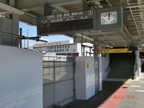 JR八尾駅 新駅舎の供用開始から3ヶ月・・・  仮設駅舎解体工事(2013年10月)
