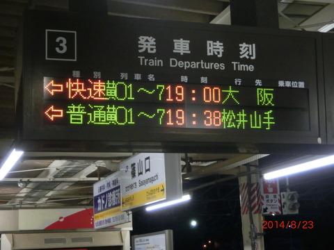 【1日に1本だけ】 篠山口駅・相野駅で 普通 「松井山手行き」 を撮る (2014年8月)