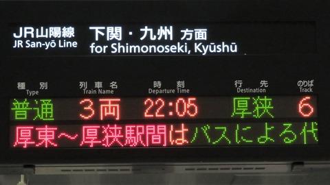 新山口駅、ダイヤ改正で消えた 「厚狭行き」 が一時的に復活していた件 (2021年9月)