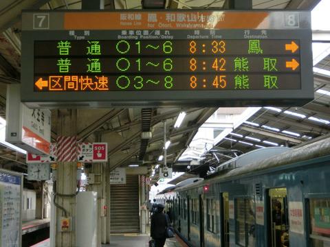 【阪和線】 天王寺駅で103系・205系の 「区間快速 熊取行き」を撮る (2013年)
