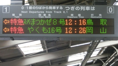 米子駅 ホームの電光掲示板(発車標) 【2018年・2019年】