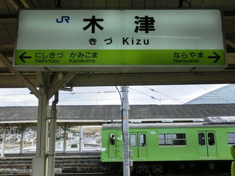 学研都市線 黄緑色の駅名標を集めてみた【Part1】 木津~松井山手