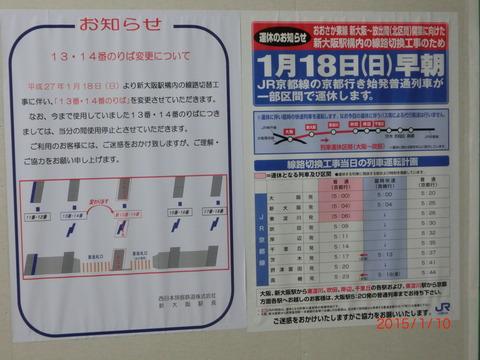 新大阪駅 改装された新13・14番のりばと新15・16番のりば、案内表示などに大きな違いが! (両者比較)