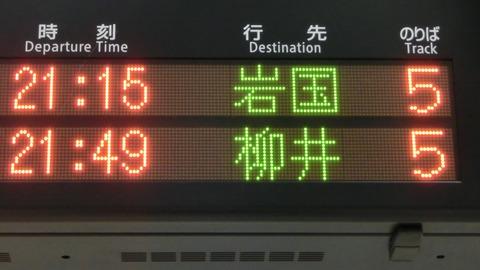 【ダイヤ改正で消滅】 新山口駅で 「柳井行き」 の表示を撮る (2019年1月)