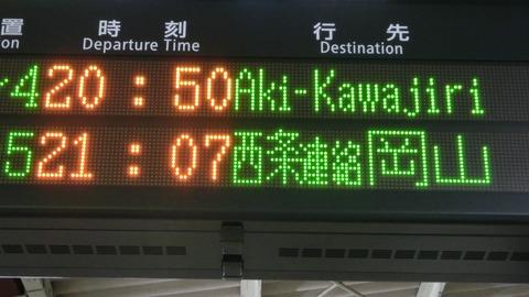 【激レア?】 広島駅で 「西条連絡 岡山」 表示を撮る (2018年10月)