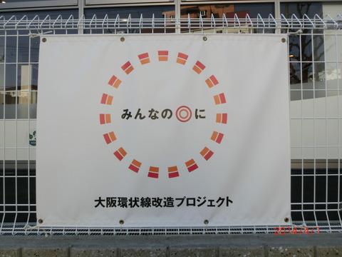 大阪環状線 2015年春のダイヤ改正内容が追加発表! 夕方の京橋止まりを全列車 天王寺まで延長&JRゆめ咲線直通列車も毎時4本に!