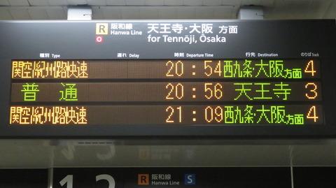 阪和線と天王寺駅の発車標に 「京橋行き」 の表示が出なくなった件 (2020年11月)
