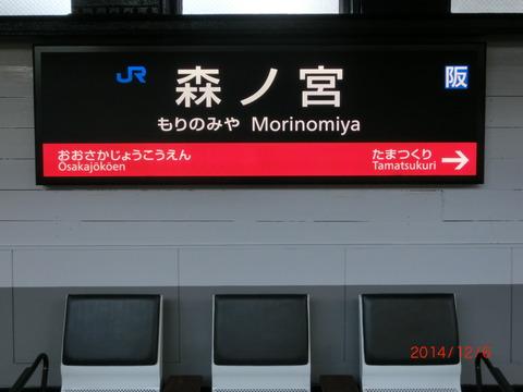 大阪環状線に黒い駅名標が設置される。案内表示もリニューアル! (森ノ宮&大阪城公園)