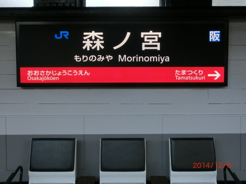 大阪環状線の黒い駅名標 【Part1】 森ノ宮&大阪城公園
