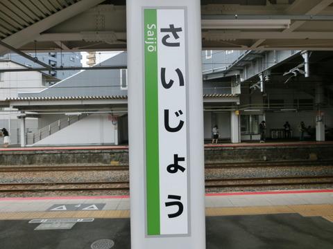 西条駅・白市駅の駅名標が新・ラインカラーに!!! (2016年4月)