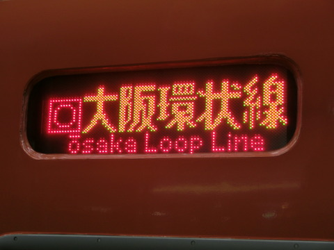 大阪環状線 全駅の発車メロディがついに決定!2015年3月22日(日)15時から使用開始!