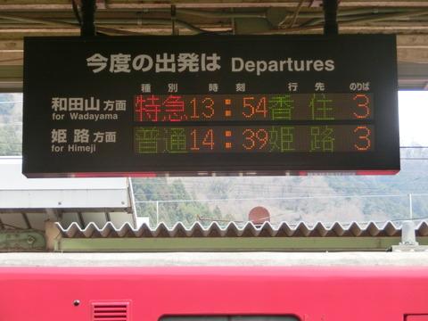 【播但線】 寺前駅 ホームの古い電光掲示板(発車標) 【2015年】
