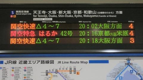 JR関西空港駅の発車標に変化が! 表示が一部更新&路線記号に対応 (2016年2月)