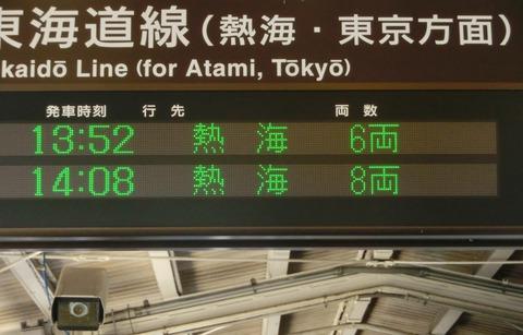 【レア?】 三島駅・沼津駅で 「8両」 表示を撮る 【更新前】 (2018年3月)