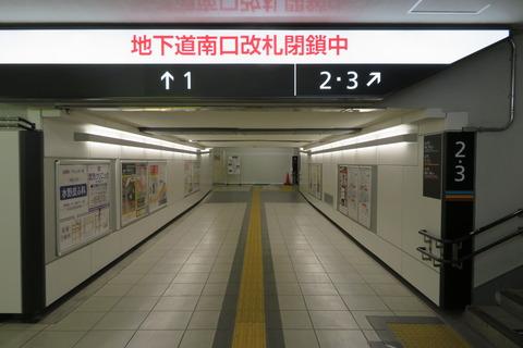 広島駅の地下道南口改札が駅ビル建て替え工事のため閉鎖される (2020年10月)