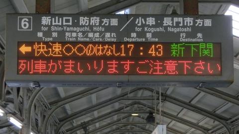 下関駅で 観光列車 「○○のはなし」 新下関行きを撮る (車両&発車標) 【2019年3月】