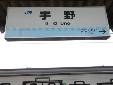 宇野駅の駅名標が更新! 帯の色が青から水色に!(2017年1月)