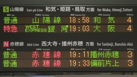 岡山駅で 「WEST EXPRESS 銀河」 大阪行きを撮る (車両&発車標) 【2020年12月】