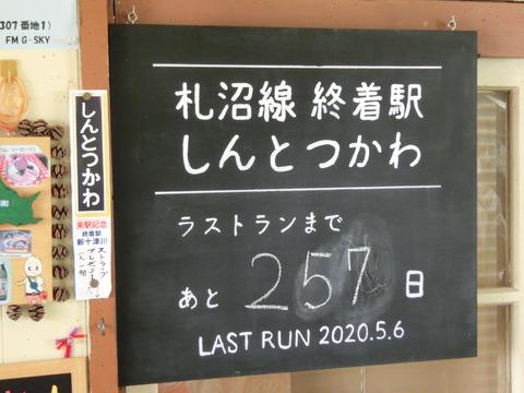 【札沼線】 列車が1日に1本しか来ない終着駅、新十津川駅を訪れる (駅舎・駅名標・列車・ホームの様子) 【2019年8月】