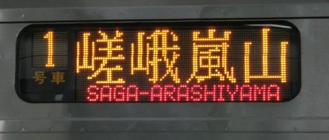 【臨時】 普通 嵯峨嵐山行き 接近放送&電光掲示板(発車標)