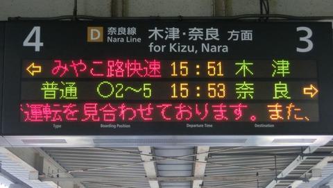【激レア】 JR奈良線で 「木津行き」 の表示を撮る (京都~宇治) 【2017年8月】