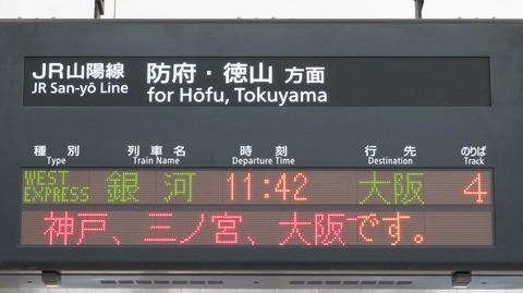 新山口駅で  「WEST EXPRESS 銀河」 大阪行きを撮る (車両&発車標) 【2020年12月】