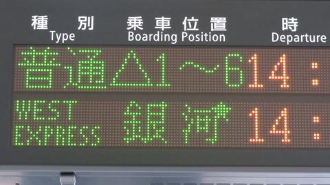 広島駅で 「WEST EXPRESS 銀河」 大阪行きを撮る (車両&発車標) 【2020年12月】