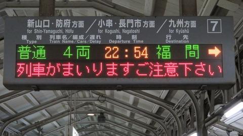 【ダイヤ改正で新設】 下関駅で 「福間行き」 を撮る (車両&発車標) 【2021年3月】