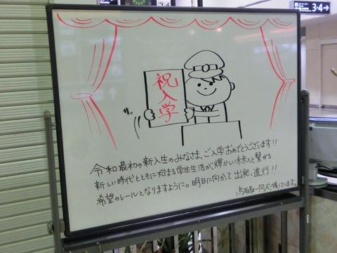 鳥取駅&松江駅から新入生の皆さまへメッセージ(2019年4月)