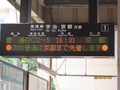 JR奈良線 ホームの電光掲示板(発車標)