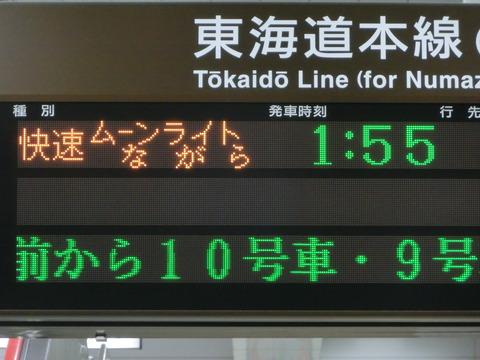 静岡駅 快速 「ムーンライトながら 東京行き」 表示の新旧比較