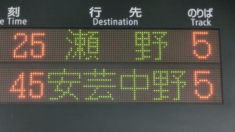 広島駅で普通 「安芸中野行き」 の表示を撮る (西日本豪雨に伴うレアな行き先) 【2018年9月】