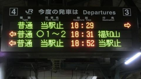 豊岡駅の発車標に表示される、2種類の 「当駅止」 の違いは?