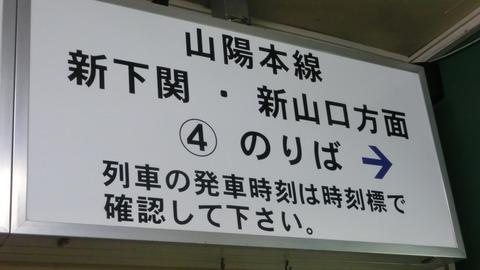 幡生駅で 元発車標の案内看板を撮る (2019年4月)