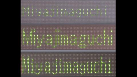 観光列車 「etSETOra」 宮島口行き 表示の比較 (尾道・三原・広島) 【2020年10月】