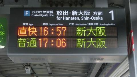 JR河内永和駅で 「直通快速 新大阪行き」 の表示を撮る (2019年3月16日)