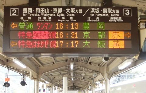 城崎温泉駅 ホーム・改札口の発車標 (2019年4月撮影分)