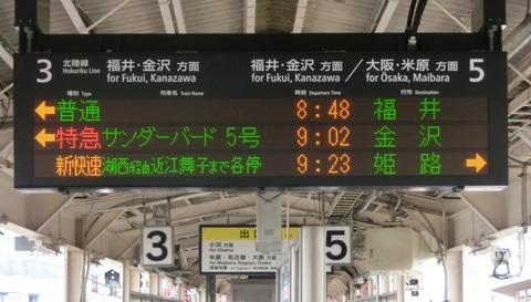 北陸本線の特急停車駅に設置された新しい電光掲示板(発車標) 【まとめ】