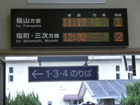 【福塩線】 府中駅 改札口の電光掲示板(発車標) 【2016年1月】