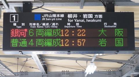 徳山駅で 「WEST EXPRESS 銀河」 大阪行きを撮る (車両&発車標) 【2020年12月】