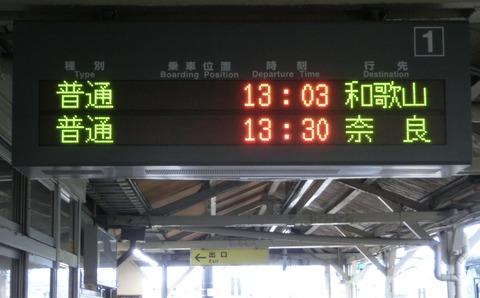 【和歌山線】 五条駅 ホーム・改札口の電光掲示板(発車標) 【2019年1月・2月】