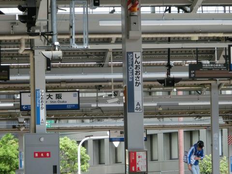 新大阪駅 1番のりばの ひらがな駅名標も おおさか東線カラー!(2018年5月20日)