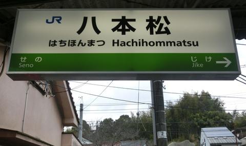 八本松駅 ホームの駅名標&改札口の様子(2017年4月)