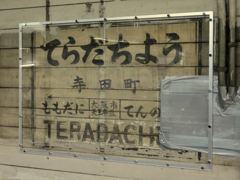 【大阪環状線】 寺田町駅に出現した昔の駅名標、撮ってきました!