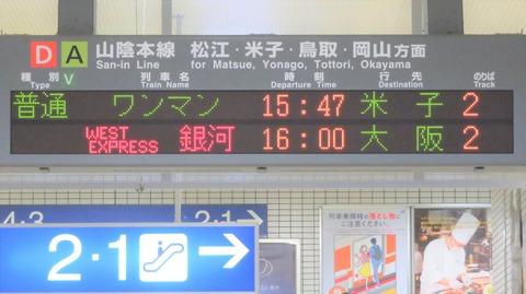 出雲市駅で 「WEST EXPRESS 銀河」 大阪行きの表示を撮る (2020年10月)