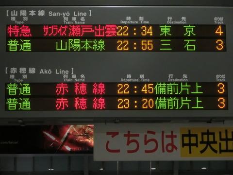 岡山駅で サンライズ瀬戸・出雲 「東京行き」 の表示を撮る(2016年1月)