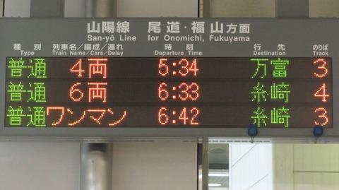 【朝5時台】 三原駅で普通 「万富行き」 を撮る (車両&発車標) 【2021年1月】