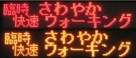富士宮駅・富士駅で 臨時快速 「さわやかウォーキング」号の表示を撮る