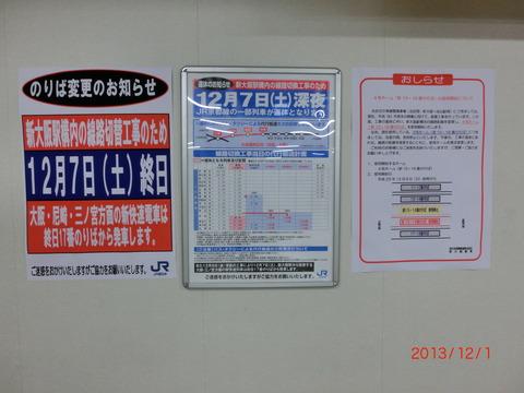 新大阪駅 新15・16番のりばの使用開始まであと1週間! コンコースに新・エスカレーター&階段が出現!