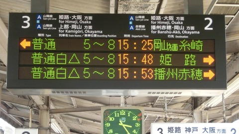 相生駅 在来線ホーム・改札口の電光掲示板(発車標) 【2018年3月】